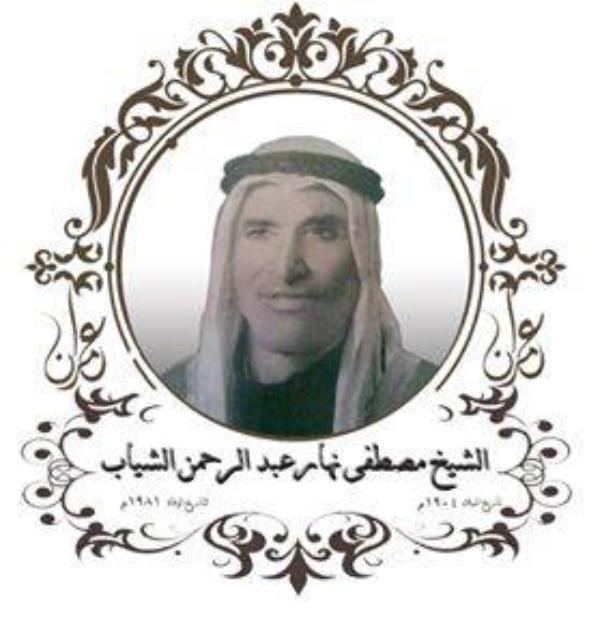 الوجيه مصطفى نهار العبدالرحمن الشياب