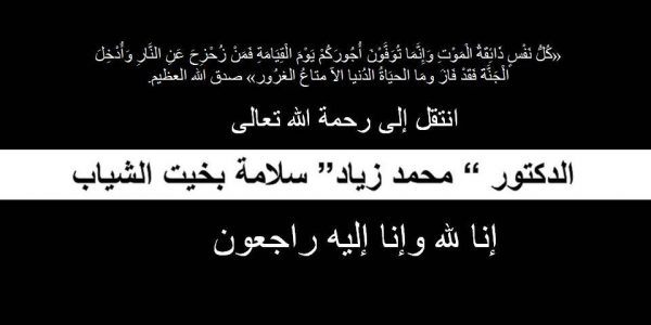 """الدكتور """"محمد زياد"""" بخيت الشياب في ذمة الله"""