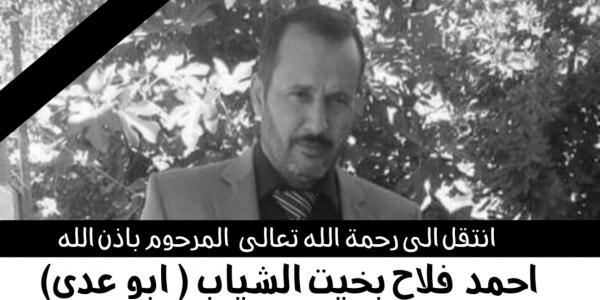 احمد فلاح الشياب ( ابو عدي) في ذمة الله